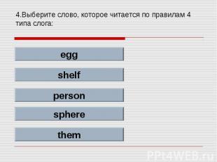 4.Выберите слово, которое читается по правилам 4 типа слога: