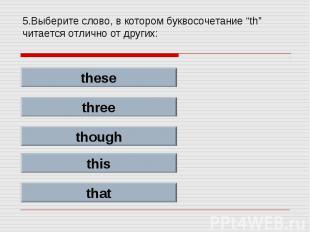 """5.Выберите слово, в котором буквосочетание """"th"""" читается отлично от других:"""