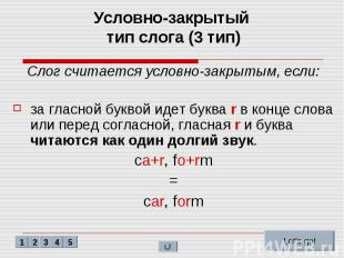 Условно-закрытый тип слога (3 тип) Слог считается условно-закрытым, если: за гла