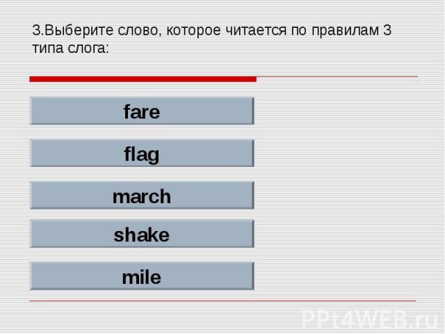 3.Выберите слово, которое читается по правилам 3 типа слога: