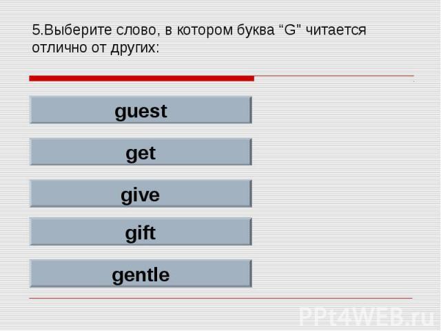 """5.Выберите слово, в котором буква """"G"""" читается отлично от других:"""