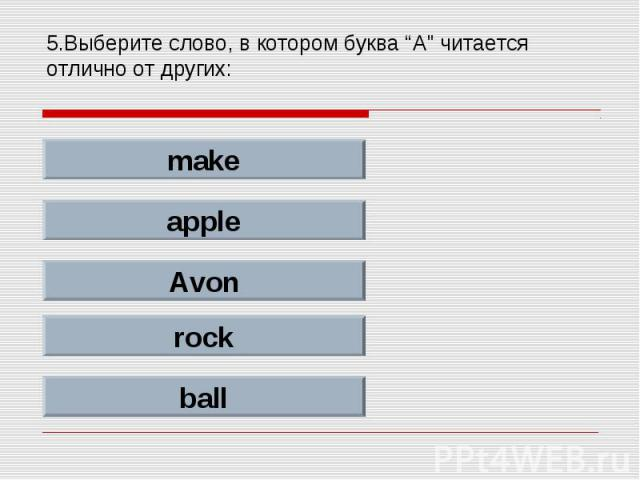 """5.Выберите слово, в котором буква """"A"""" читается отлично от других:"""