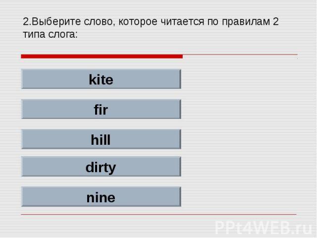 2.Выберите слово, которое читается по правилам 2 типа слога: