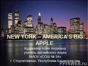 NEW YORK – AMERICA'S BIG APPLE Кудакаева Алия Ануровна учитель английского языка