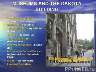MUSEUMS AND THE DAKOTA BUILDING wealthy New Yorkers - богатые Нью-Йоркцы mansion