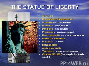 THE STATUE OF LIBERTY 15 feet tall Declaration of Independence Unsettled – неста