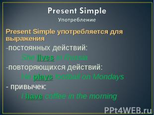 Present Simple употребляется для выражения Present Simple употребляется для выра