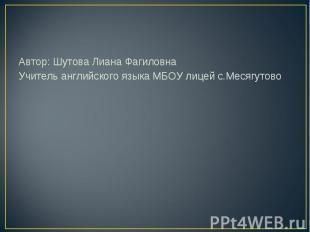 Автор: Шутова Лиана Фагиловна Автор: Шутова Лиана Фагиловна Учитель английского