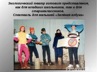 Экологический театр готовит представления, как для младших школьников, так и для