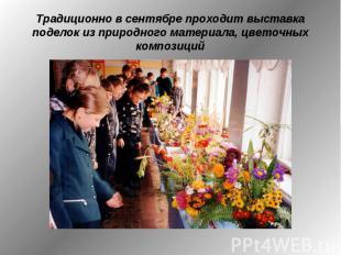 Традиционно в сентябре проходит выставка поделок из природного материала, цветоч