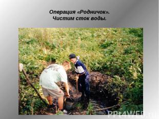Операция «Родничок». Чистим сток воды.