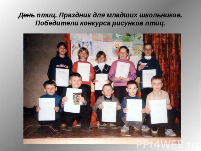 День птиц. Праздник для младших школьников. Победители конкурса рисунков птиц.