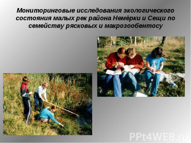 Мониторинговые исследования экологического состояния малых рек района Немёрки и Сещи по семейству рясковых и макрозообентосу