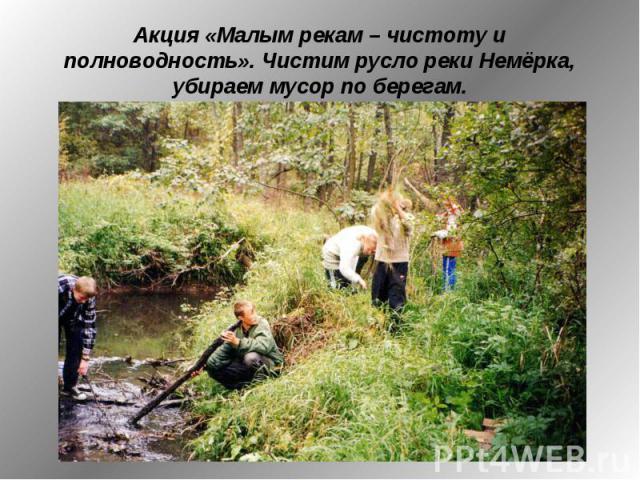 Акция «Малым рекам – чистоту и полноводность». Чистим русло реки Немёрка, убираем мусор по берегам.