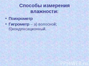 Психрометр Психрометр Гигрометр – а) волосной; б)конденсационный.