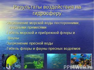 -Загрязнение морской воды посторонними, вредными примесями -Загрязнение морской