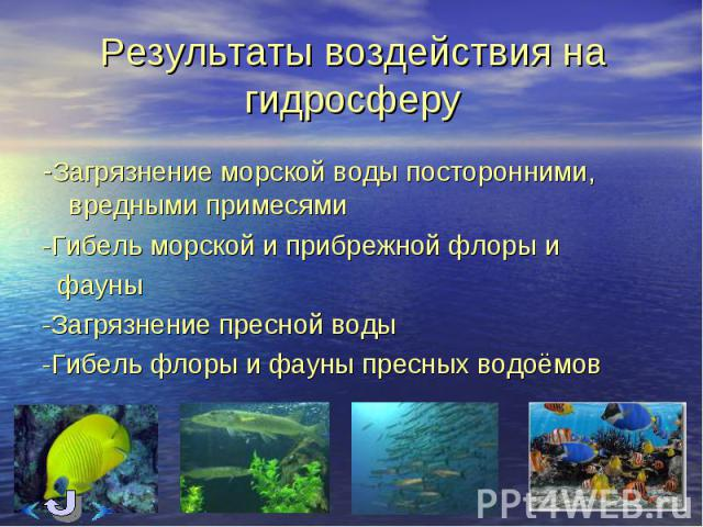 -Загрязнение морской воды посторонними, вредными примесями -Загрязнение морской воды посторонними, вредными примесями -Гибель морской и прибрежной флоры и фауны -Загрязнение пресной воды -Гибель флоры и фауны пресных водоёмов