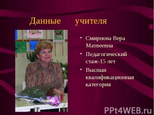 Смирнова Вера Матвеевна Смирнова Вера Матвеевна Педагогический стаж-15 лет Высша