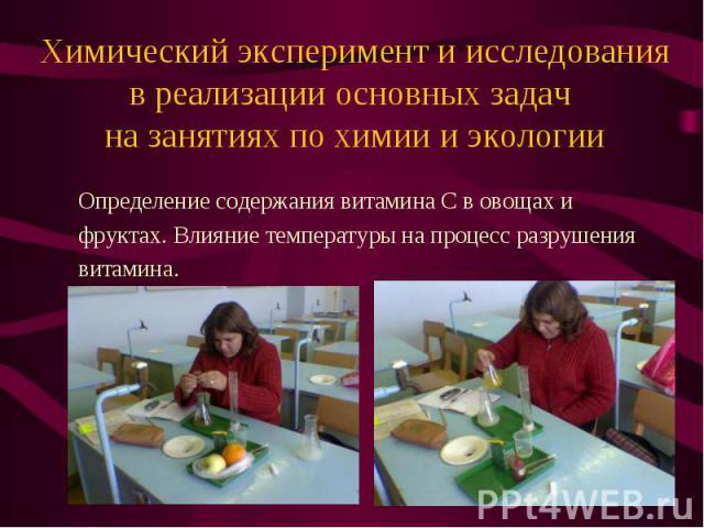 Определение содержания витамина С в овощах и Определение содержания витамина С в овощах и фруктах. Влияние температуры на процесс разрушения витамина.