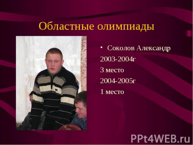 Соколов Александр Соколов Александр 2003-2004г 3 место 2004-2005г 1 место