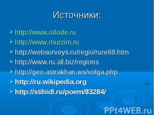 Источники: http://www.o8ode.ru http://www.murzim.ru http://websurveys.ru/regio/r