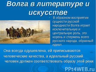В образном восприятии сущности русской народности Волга играет исключительную и