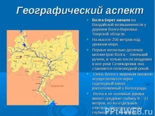 Волга берет начало на Валдайской возвышенности у деревни Волго-Верховье Тверской