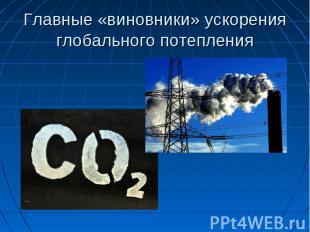 Главные «виновники» ускорения глобального потепления