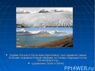 Ледник Упсала в Патагонии (Аргентина). Был одним из самых больших ледников Южной