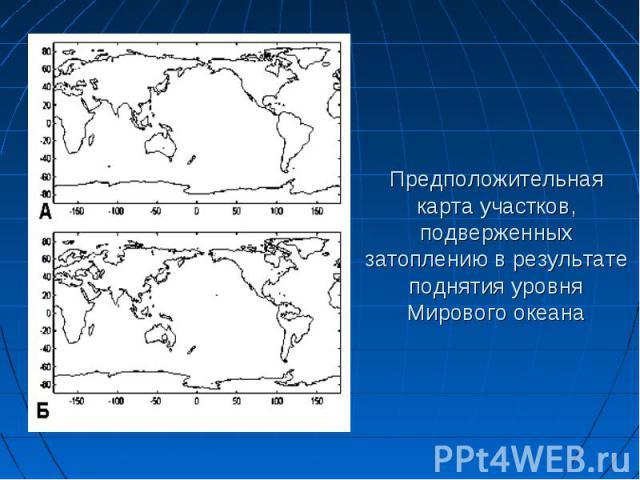 Предположительная карта участков, подверженных затоплению в результате поднятия уровня Мирового океана