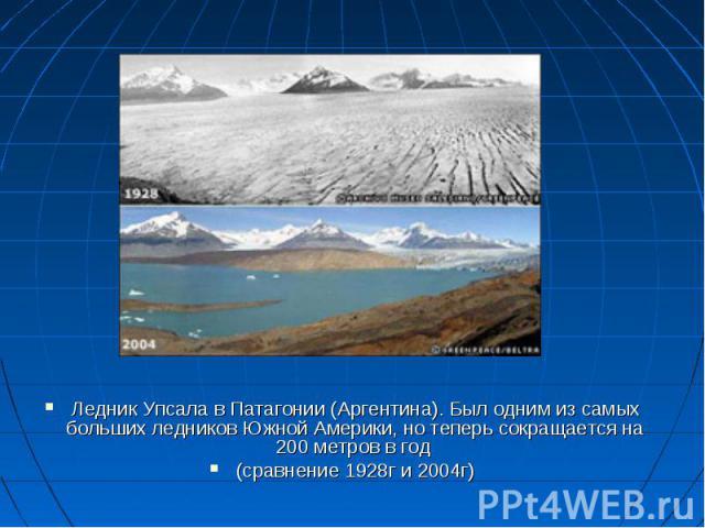 Ледник Упсала в Патагонии (Аргентина). Был одним из самых больших ледников Южной Америки, но теперьсокращается на 200 метров в год Ледник Упсала в Патагонии (Аргентина). Был одним из самых больших ледников Южной Америки, но теперьсокраща…