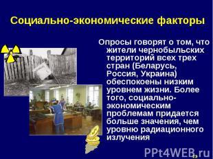 Опросы говорят о том, что жители чернобыльских территорий всех трех стран (Белар
