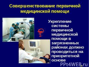 Укрепление системы первичной медицинской помощи в загрязненных районах должно пр