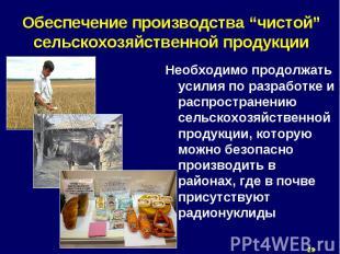 Необходимо продолжать усилия по разработке и распространению сельскохозяйственно