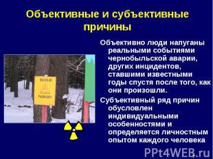 Объективно люди напуганы реальными событиями чернобыльской аварии, других инциде