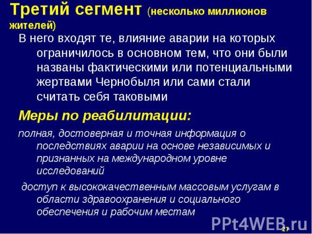 В него входят те, влияние аварии на которых ограничилось в основном тем, что они были названы фактическими или потенциальными жертвами Чернобыля или сами стали считать себя таковыми В него входят те, влияние аварии на которых ограничилось в основном…