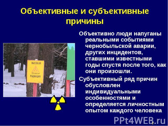 Объективно люди напуганы реальными событиями чернобыльской аварии, других инцидентов, ставшими известными годы спустя после того, как они произошли. Объективно люди напуганы реальными событиями чернобыльской аварии, других инцидентов, ставшими извес…