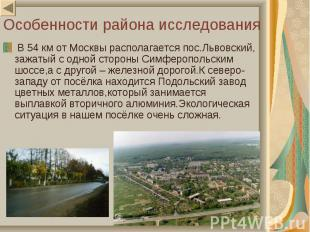 В 54 км от Москвы располагается пос.Львовский, зажатый с одной стороны Симферопо