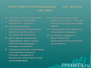 Собрать и проанализировать информацию по истории заселения г. Пугачева. Собрать