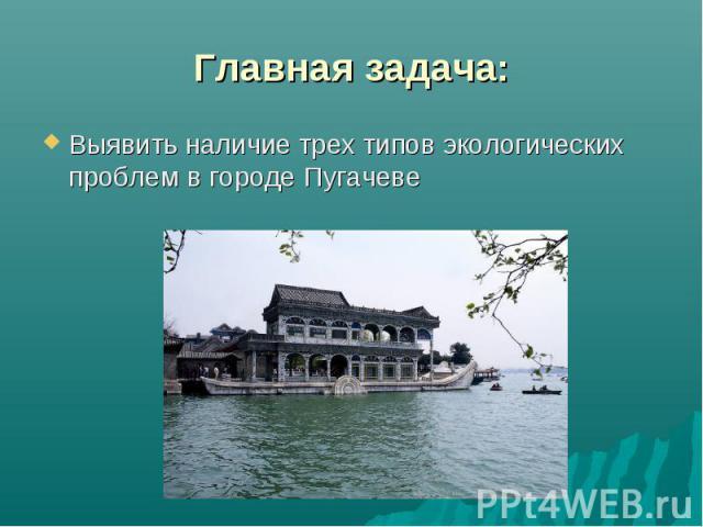 Выявить наличие трех типов экологических проблем в городе Пугачеве Выявить наличие трех типов экологических проблем в городе Пугачеве