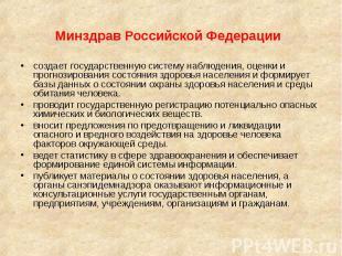 Минздрав Российской Федерации создает государственную систему наблюдения, оценки