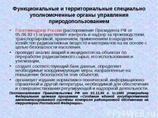 Функциональные и территориальные специально уполномоченные органы управления при