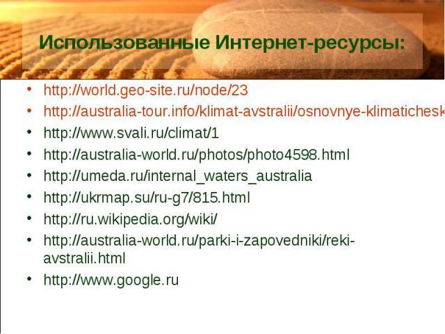 http://world.geo-site.ru/node/23 http://world.geo-site.ru/node/23 http://australia-tour.info/klimat-avstralii/osnovnye-klimaticheskie-poyasa-avstralii.html http://www.svali.ru/climat/1 http://australia-world.ru/photos/photo4598.html http://umeda.ru/…