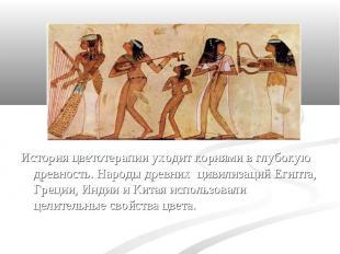 История цветотерапии уходит корнями в глубокую древность. Народы древних цивилиз
