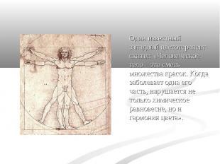 Один известный западный цветотерапевт сказал: «Человеческое тело – это смесь мно