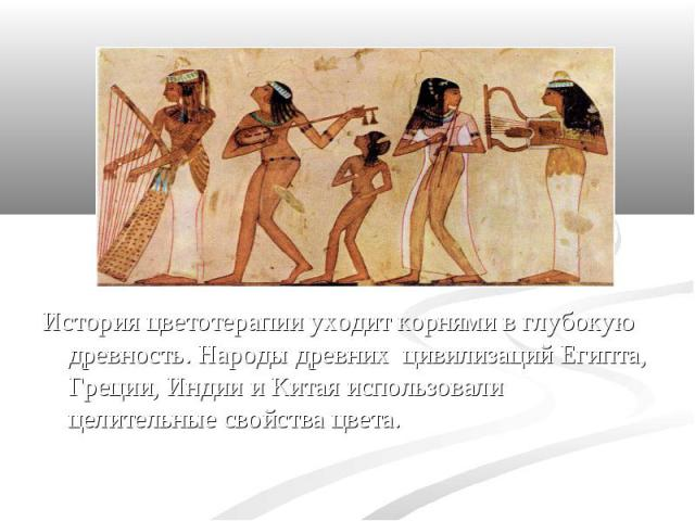 История цветотерапии уходит корнями в глубокую древность. Народы древних цивилизаций Египта, Греции, Индии и Китая использовали целительные свойства цвета. История цветотерапии уходит корнями в глубокую древность. Народы древних цивилизаций Египта, …