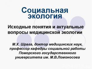 Социальная экология М.Х. Шрага, доктор медицинских наук, профессор кафедры социа