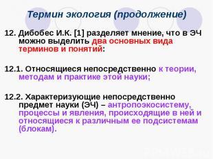 Термин экология (продолжение) 12. Дибобес И.К. [1] разделяет мнение, что в ЭЧ мо