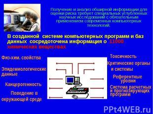 В созданной системе компьютерных программ и баз данных сосредоточена информация