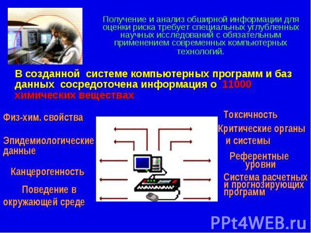 В созданной системе компьютерных программ и баз данных сосредоточена информация о 11000 химических веществах В созданной системе компьютерных программ и баз данных сосредоточена информация о 11000 химических веществах